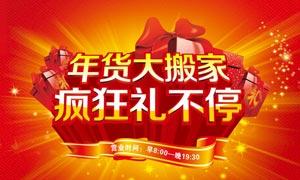 新年年货促销海报设计PSD源文件