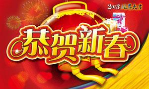 恭贺新春艺术字设计PSD源文件