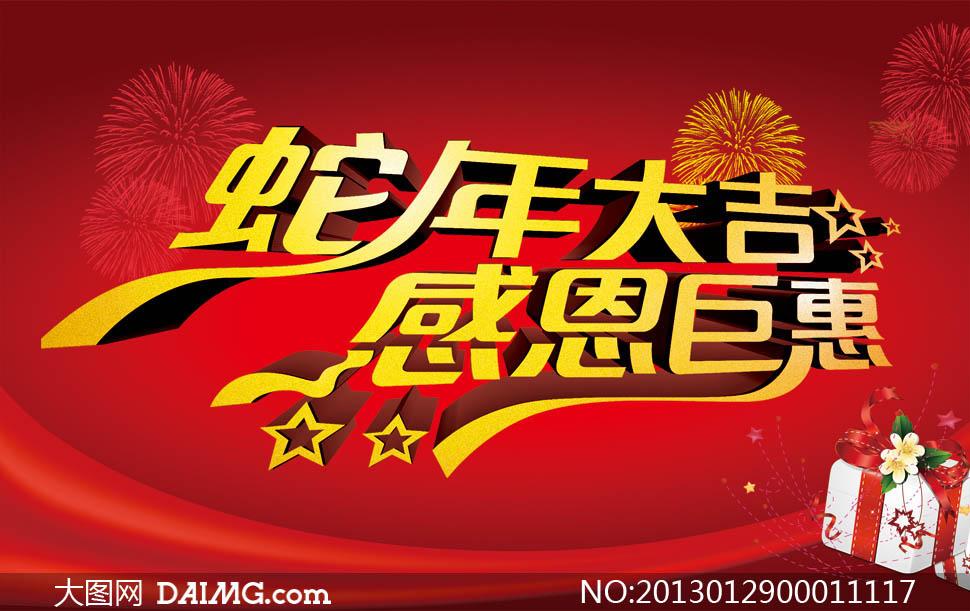 蛇年大吉感恩钜惠海报设计psd源文件下载 关键词: 2013新年蛇年大吉