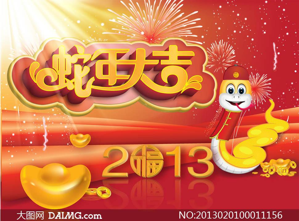 2013蛇年大吉广告背景设计矢量素材