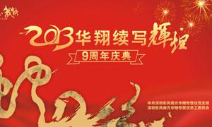 9周年庆典年会海报矢量素材