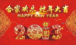 2013新年祝福海报设计矢量素材