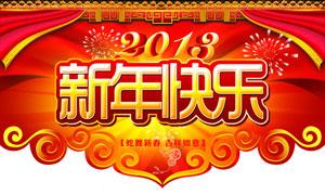 2013迎新年备年货吊旗设计矢量素材
