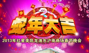 蛇年大吉春节晚会背景设计矢量素材