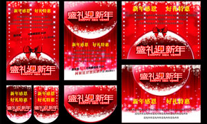 盛礼迎新年喜庆海报矢量素材