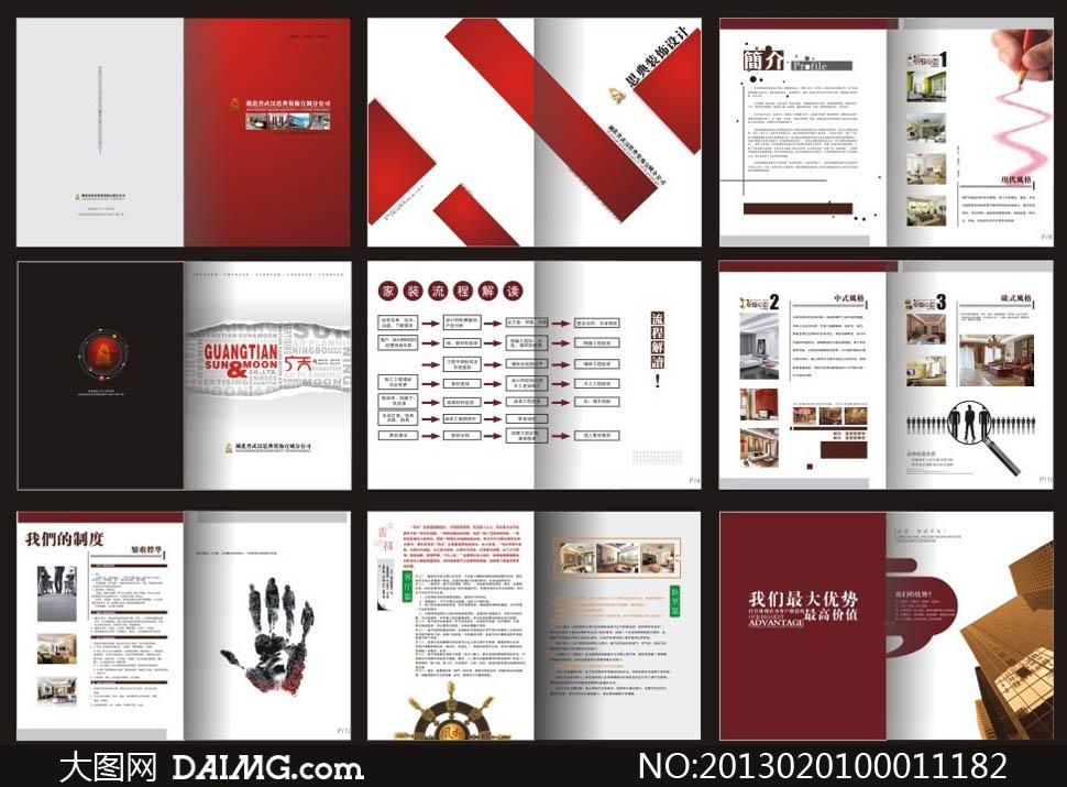 装饰公司画册设计模板矢量素材