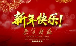 新年快乐艺术字喜庆海报PSD源文件