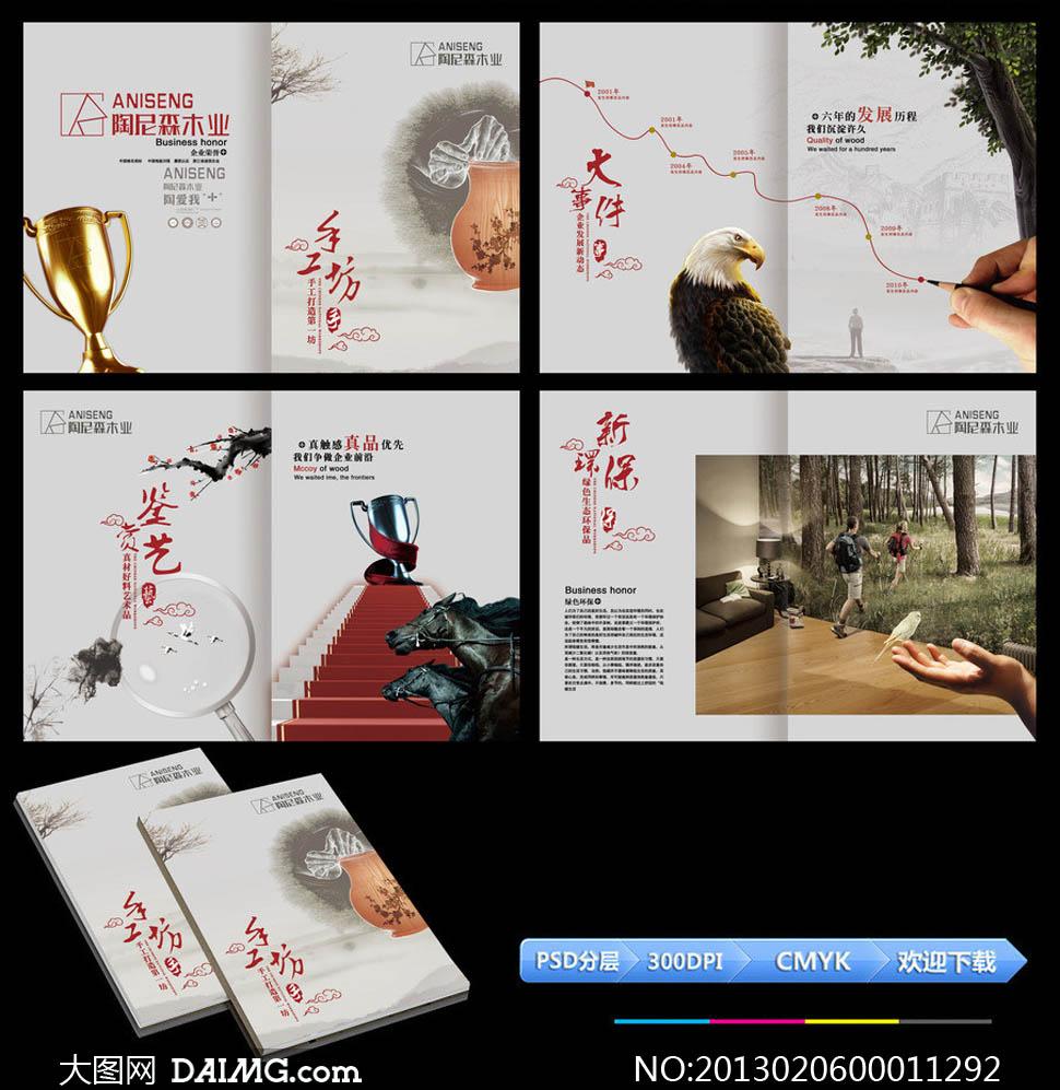 中国风企业形象画册设计psd源文件
