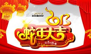 蛇年大吉新春海报设计PSD源文件