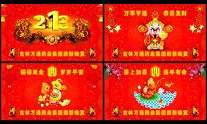 企业春节晚宴背景设计PSD源文件