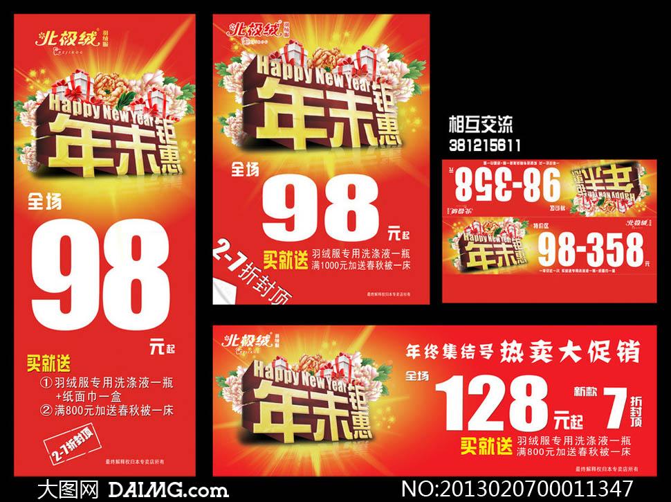 传 者: 阿q 更新时间: 2013-02-08 特别说明:  商场年末钜惠海报设计图片