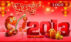 2013蛇年吉祥喜庆海报设计PSD源文件