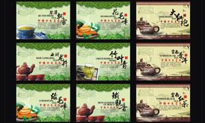 中国十大名茶名片设计矢量素材
