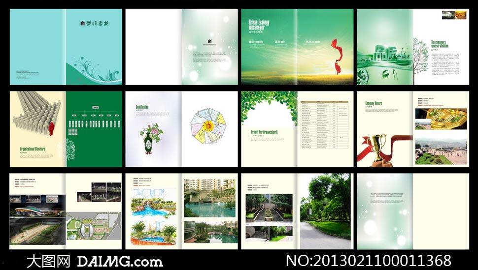 园林景观宣传画册模板矢量素材 - 大图网设计素材下载