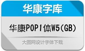 华康POP1体W5(GB)