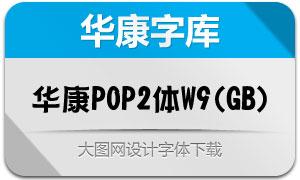 华康POP2体W9(GB)