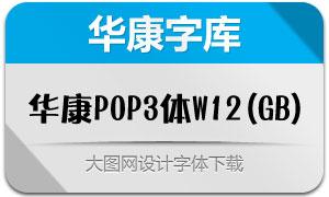 华康POP3体W12(GB)
