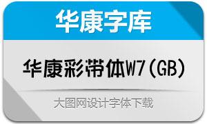 华康彩带体W7(GB)