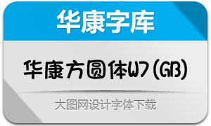 华康方圆体W7(GB)