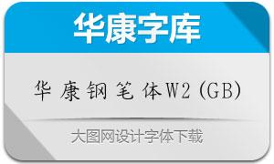 华康钢笔体W2(GB)