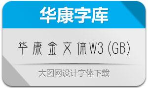 华康金文体W3(GB)