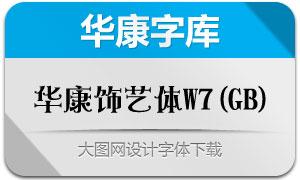 华康饰艺体W7(GB)