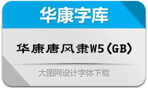华康唐风隶W5(GB)