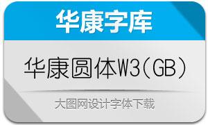 华康圆体W3(GB)