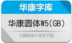 华康圆体W5(GB)