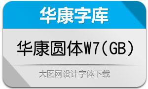华康圆体W7(GB)