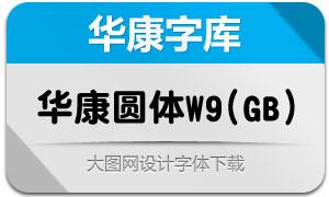 华康圆体W9(GB)