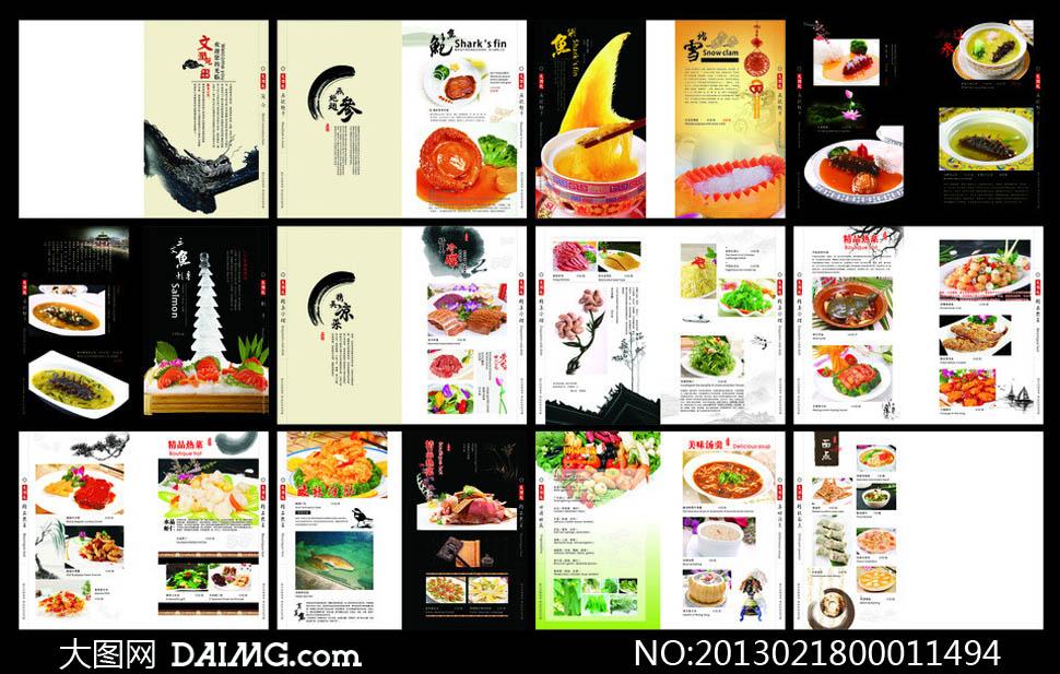 中国风经典菜谱设计矢量素材