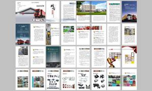 运输企业画册设计模板矢量素材