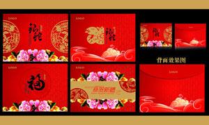 蛇年喜庆贺年卡信封设计矢量素材