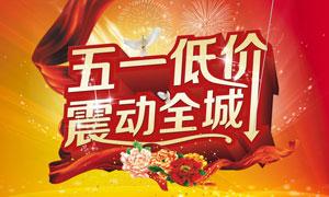 51劳动节促销吊旗设计PSD源文件