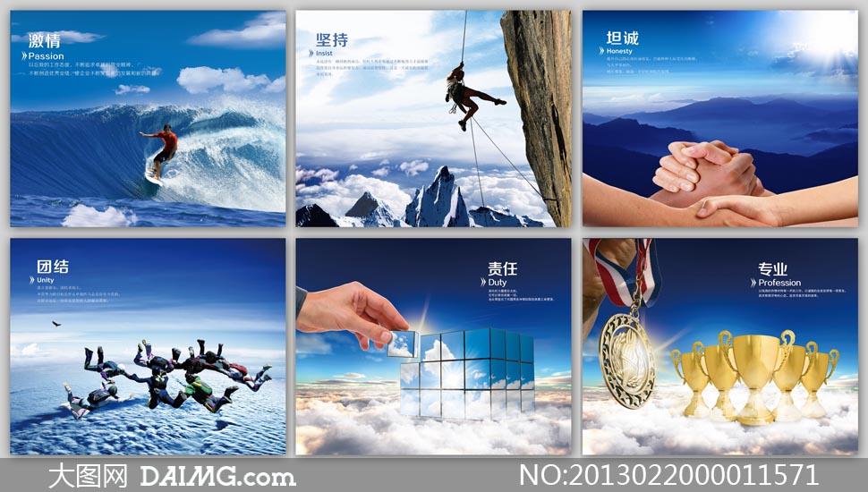 蓝色简洁企业文化展板psd分层素材