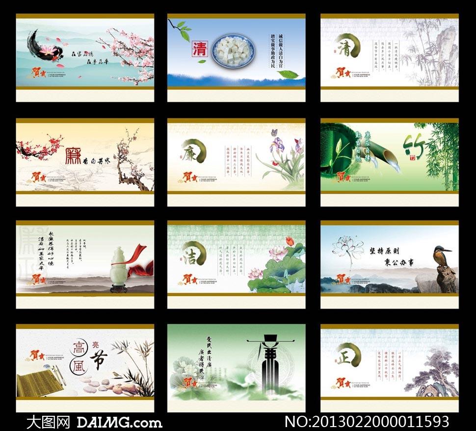 中国风纪检委廉政展板设计psd源文件 - 大图网设计素材下载