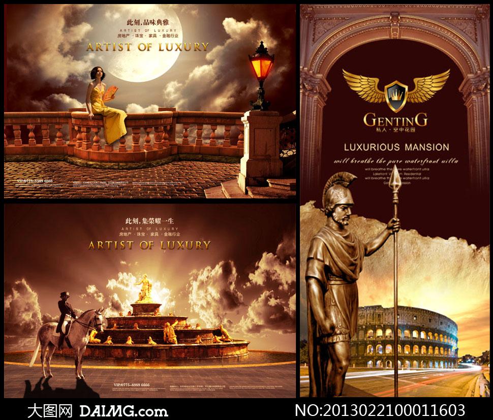典雅地产宣传海报设计PSD源文件