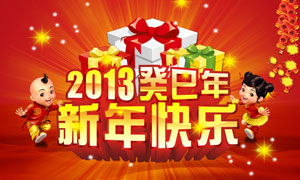 2013新年快乐促销海报PSD源文件