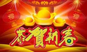 恭贺新春喜庆海报设计PSD源文件