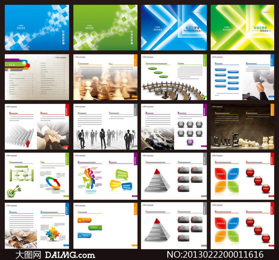 时尚管理手册画册模板psd源文件