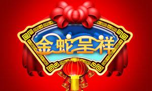 金蛇呈祥新年喜庆门楼设计PSD源文件
