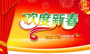 欢度新春喜庆海报设计PSD源文件