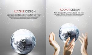 地球儀手勢與背景創意PSD分層素材