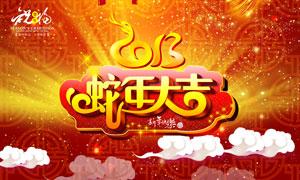 蛇年大吉新年喜庆海报矢量素材