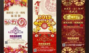 2013新年酒吧海报设计矢量素材