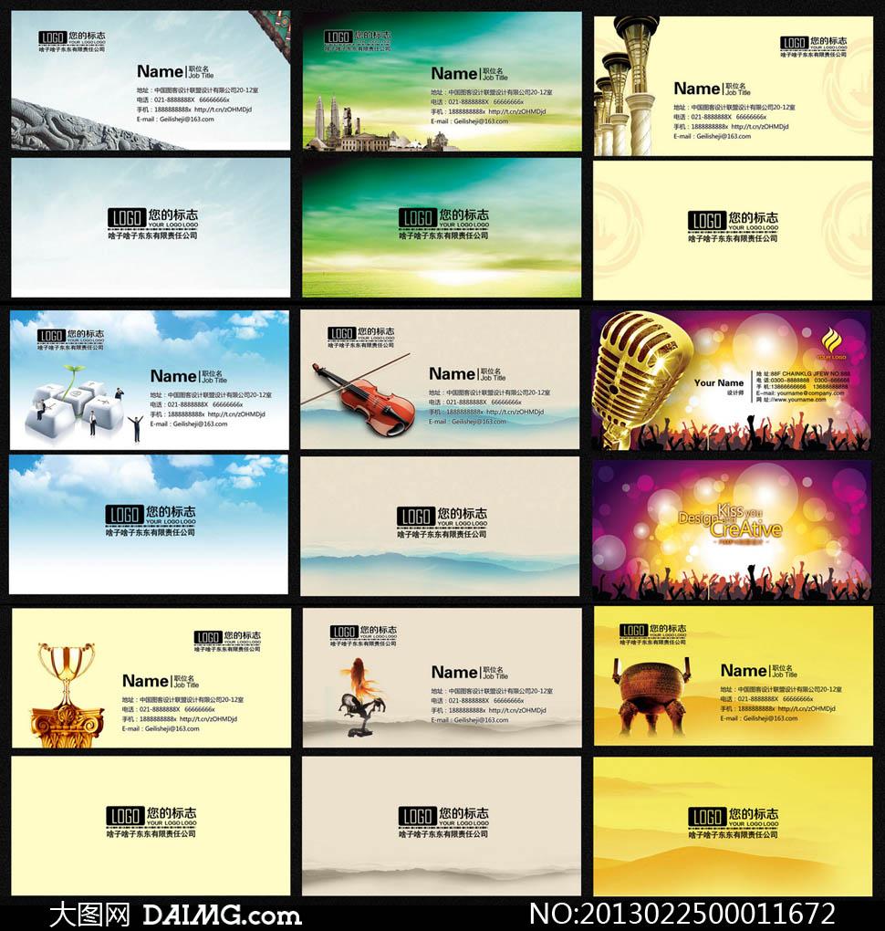 小提琴麦克风音乐名片卡片背景底纹企业名片公司名片