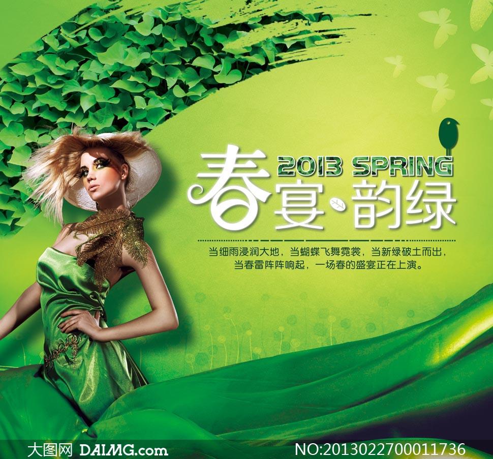 春天促销春季广告春季海报超市促销海报设计广告设计模板psd分层素材