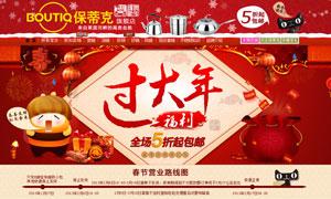 淘宝春节喜庆大图广告PSD素材