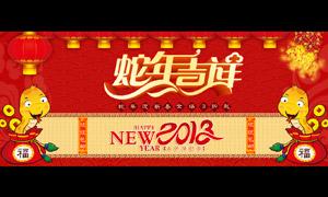 淘宝新年顶部大图促销广告PSD素材